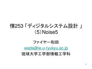 情 253  「ディジタルシステム設計 」 ( 5 ) Noise5