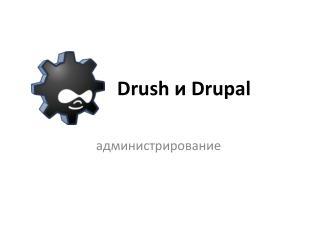 Drush  и  Drupal