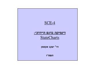 "SCE - 4 דינמיקה בדגם הייררכי: StateCharts דר' יעקב אקסמן תשס""ו"