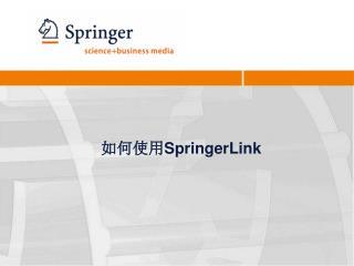 如何使用 SpringerLink