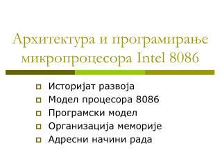 Архитектура и програмирање микропроцесора  Intel 8086
