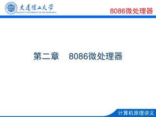 8086 微处理器