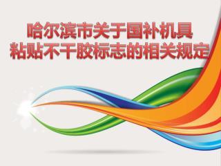 哈尔滨市关于国补机具 粘贴不干胶标志的相关规定