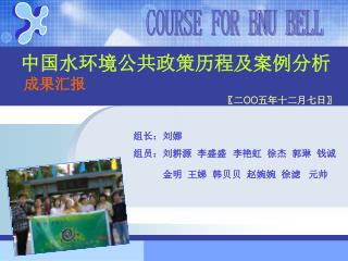 COURSE FOR BNU BELL