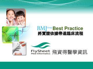 Best Practice ?? ? ? ????? ??
