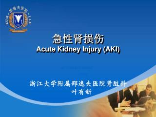 急性肾损伤 Acute Kidney Injury (AKI)