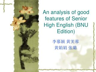 An analysis of good features of Senior High English (BNU Edition)