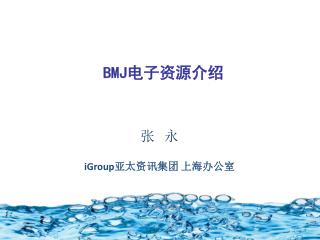 BMJ 电子资源介绍