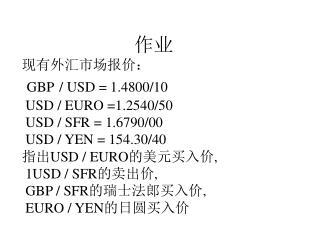 设外汇市场汇率  纽约  1 镑  = 2 美圆 伦敦  1 镑   = 410  日圆 东京  1 美圆  = 200 日圆 问:应如何套汇才能获利?均衡汇率应是多少?