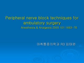 Peripheral nerve block techniques for ambulatory surgery