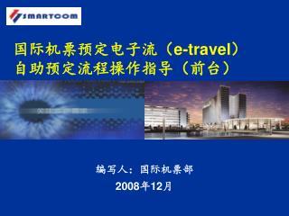 编写人:国际机票部 2008 年 12 月