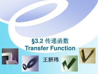 § 3.2  传递函数 Transfer Function