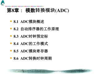 第 8 章: 模数转换模块 (ADC)