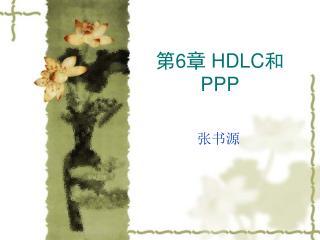 第 6 章  HDLC 和 PPP