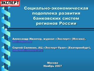 Социально-экономическая подоплека развития банковских систем регионов России