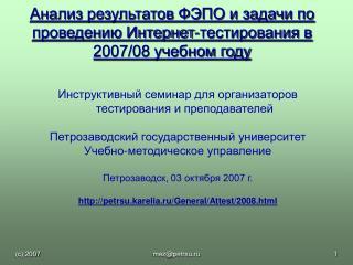 Анализ результатов ФЭПО и задачи по проведению Интернет-тестирования в 2007/08 учебном году