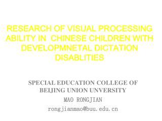 SPECIAL EDUCATION COLLEGE OF BEIJING UNION UNVERSITY MAO RONGJIAN rongjianmao@buu