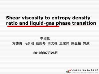 Shear viscosity to entropy density ratio  and liquid-gas phase transition