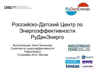Российско-Датский Центр по Энергоэффективности РуДанЭнерго