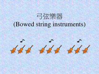 弓弦樂器 (Bowed string instruments )