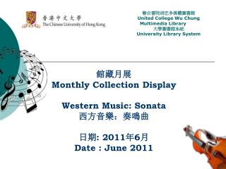 館藏月展 Monthly Collection Display Western Music: Sonata 西方音樂:奏鳴曲 日期 : 2011 年 6 月 Date : June 2011
