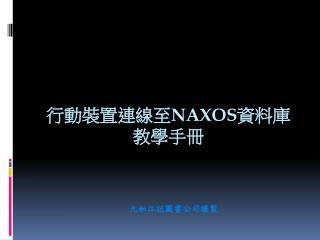 行動裝置連線至 Naxos 資料庫 教學手冊