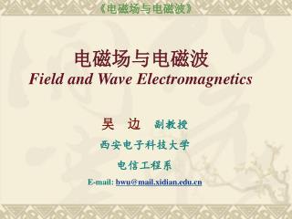 电磁场与电磁波 Field and Wave Electromagnetics