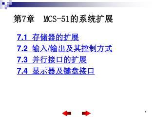 第 7 章   MCS-51 的系统扩展