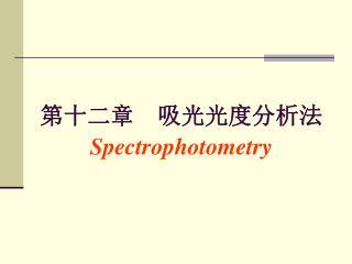 第十二章    吸光光度分析法 Spectrophotometry