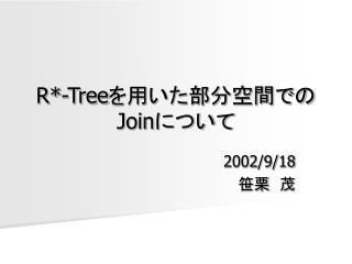 R * -Tree を用いた部分空間での Join について