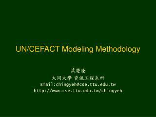 UN/CEFACT Modeling Methodology