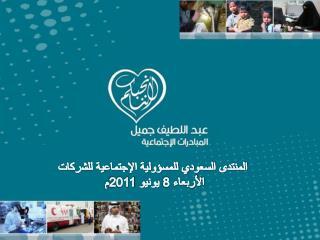 المنتدى السعودي للمسؤولية الإجتماعية للشركات  الأربعاء 8 يونيو 2011م