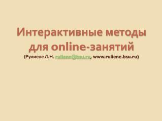 Интерактивные методы для  online -занятий ( Рулиене  Л.Н. ruliene@bsu.ru ,  ruliene.bsu.ru)