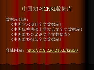 中国知网 CNKI 数据库