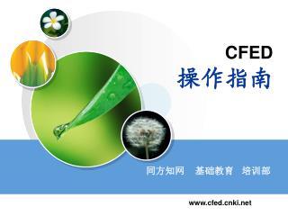 CFED 操作指南