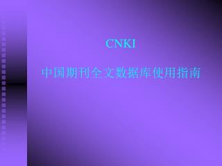 CNKI 中国期刊全文数据库使用指南