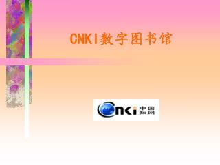 CNKI 数字图书馆