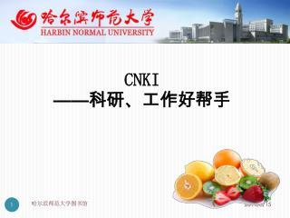 CNKI —— 科研、工作好帮手