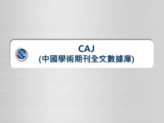 CAJ ( 中國學術期刊全文數據庫 )