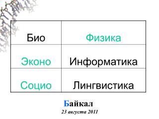 Б айкал 23 августа 2011