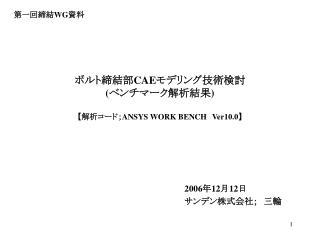 ボルト締結部 CAE モデリング技術検討 ( ベンチマーク解析結果 ) 【 解析コード; ANSYS WORK BENCH Ver10.0】