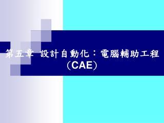 第五章 設計自動化:電腦輔助工程 ( CAE )