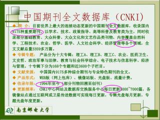中国期刊全文数据库( CNKI)