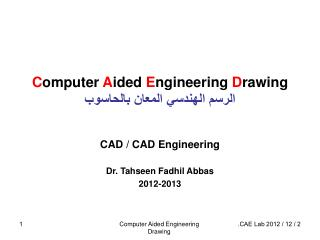 C omputer  A ided  E ngineering  D rawing الرسم الهندسي المعان بالحاسوب