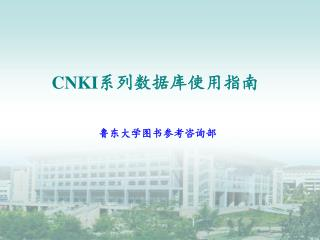 CNKI 系列数据库使用指南