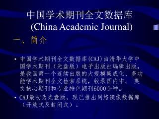 中国学术期刊全文数据库 (China Academic Journal)