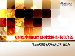 CNKI 中国知网系列数据库使用介绍