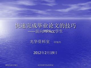 快速完成毕业论文的技巧 —— 面向 MPAcc 学生