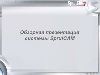 Обзорная презентация   системы  SprutCAM
