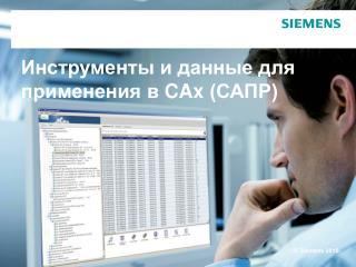 Инструменты и данные для применения в  CAx  (САПР)